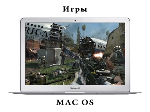 Игры на MAC OS | На примере моего Apple MacBook Air 13 i5 1.6/8Gb/128SSD (MMGF2RU/A) 2016