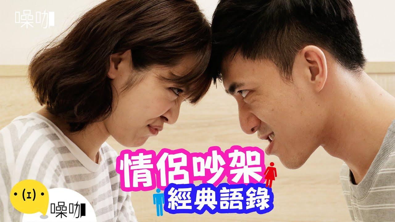 情侶吵架經典語錄 - 情侶大小事|黃宥傑 沛沛吳沛寧 - YouTube