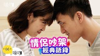 情侶吵架經典語錄 - 情侶大小事|黃宥傑 沛沛吳沛寧