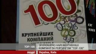видео Лучшие IT-компании Украины