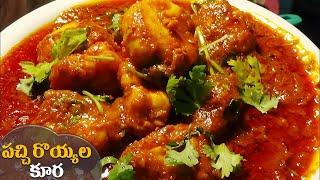 "Video how to cook prawns curry in telugu (పచ్చి రొయ్యల కూర ) "" shrimp prawn curry recipe"" lathachannel.com download MP3, 3GP, MP4, WEBM, AVI, FLV Mei 2018"