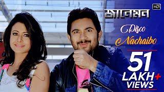 Disco Nachaibo | Jaaneman | Soham Chakraborty | Koel Mallick | Raja Chanda | Jeet Gannguli