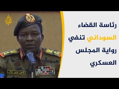 القضاء والنيابة يكشفان كذب العسكر بشأن ليلة فض الاعتصام  - نشر قبل 10 ساعة