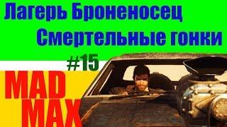 MAD MAX #15: Лагерь Броненосец, Смертельные гонки