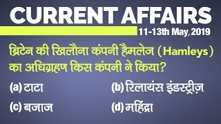 Current Affairs|11-13 May 2019|Current Affairs for IAS, Railway, SSC, Banking and other exams