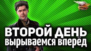 БИТВА БЛОГЕРОВ 2020 - ДЕНЬ 2
