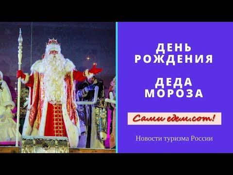 День рождения Деда Мороза. Новости туризма России.