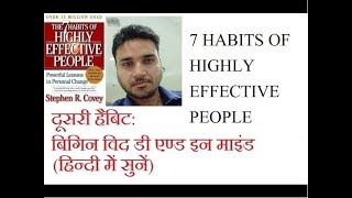 Seven Habits Of Highly Effective People: Habit-2: Begin With The End In Mind(हिन्दी में)