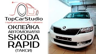 TopCarStudio - Оклейка пленкой Skoda Rapid (такси)(, 2016-05-20T09:19:08.000Z)