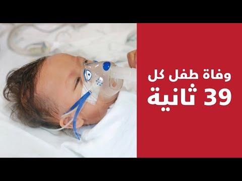 وباءٌ منسيّ.. 🦠 يتسبب بوفاة طفل كل 39 ثانية!👶🏼