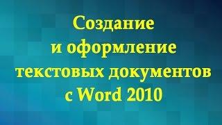 Создание и оформление текстовых документов с Word 2010