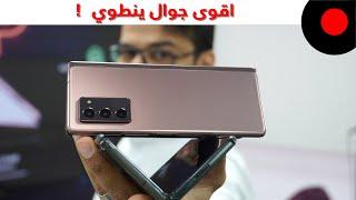 نظرة على ابرز خصائص ومزايا Samsung Galaxy Z Fold 2