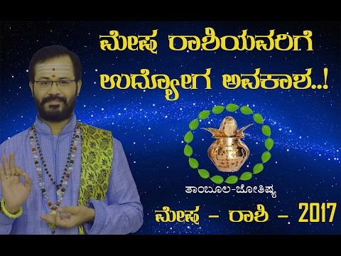 SRI RAVISHNKER GURUJI||MESHA RASHI 2017||THAMBULA JYOTHISHYA||