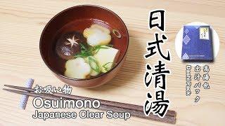 日本太太の私房菜#31: 日式清湯   お吸い物   Osuimono(Japanese Clear Soup)