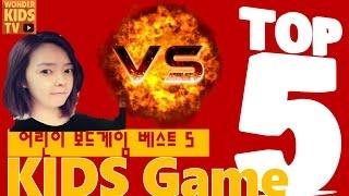 키즈 베스트 보드게임 5- 승부를 가리자! 베스트 보드게임 top 5 – Best board Game top 5! – 과연 게임의 우승자는 누구일까요?