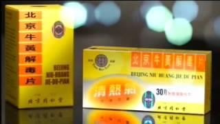 北京牛黃解毒片