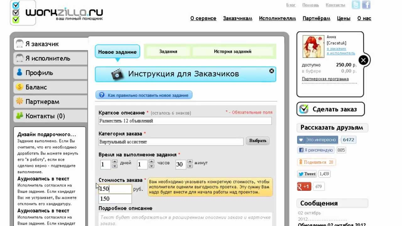 Где можно разместить объявление о работе бесплатно в интернете частные объявления о продаже недвижимости в ленинградской области