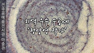 """""""명인의 손맛, 인기 도자 제품"""" 정상영 작가…"""