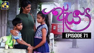 Aeya Episode 71 || ''ඇය ''  ||  29th January 2020 Thumbnail