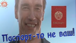 "#ПРИКОЛЫ /YouCoub/ ""Паспорт Арни"""