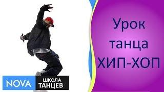 �������� ���� Видео уроки ХИП-ХОПА с Вова Шин | Урок танца ХИП-ХОП | Школа танца - NOVA ������