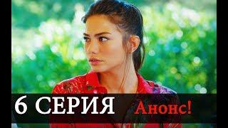 РАННЯЯ ПТАШКА 6 Серия новая АНОНС На русском языке Дата выхода
