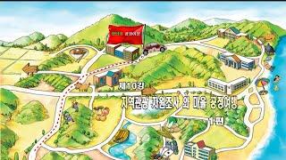 10강 지역관광 자원조사 와 마을공정여행1편