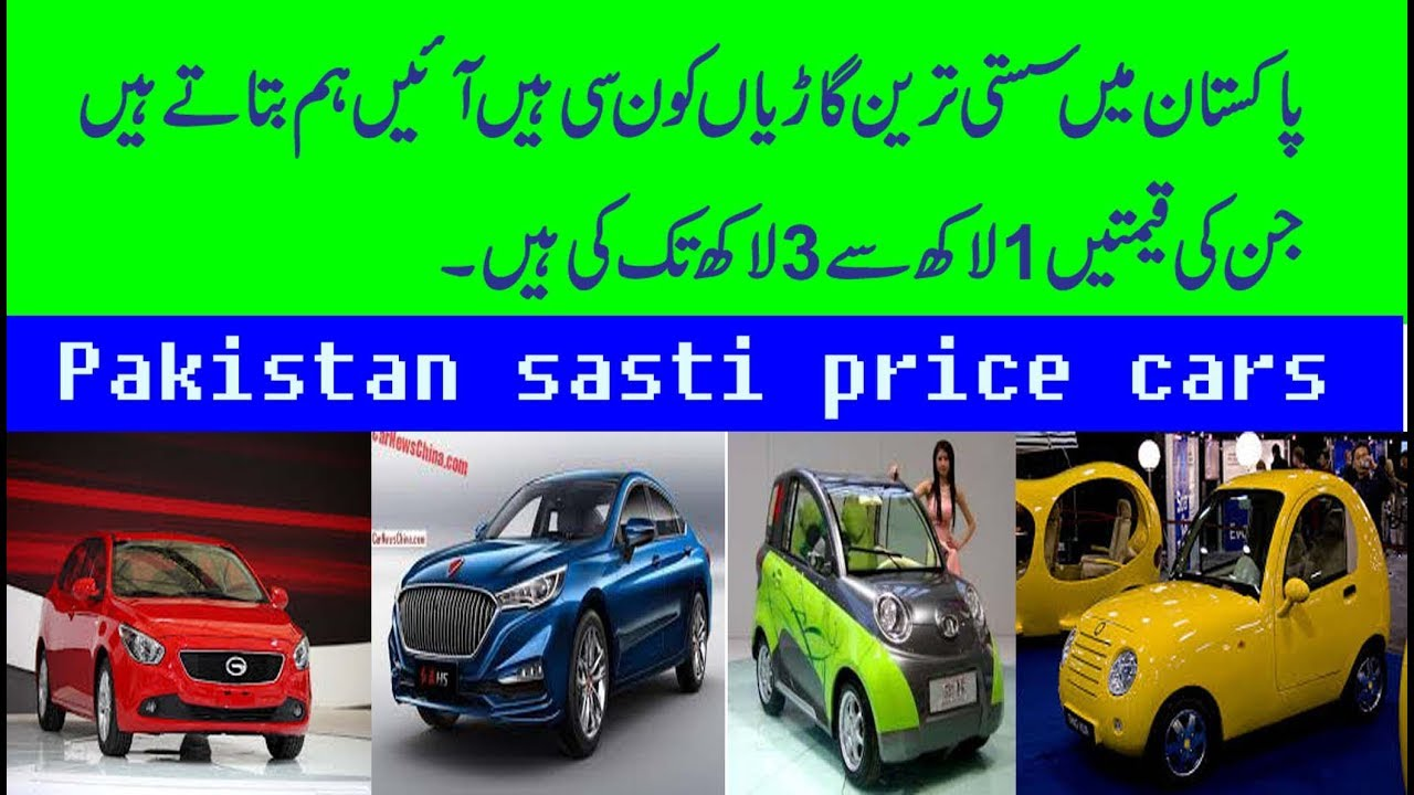Cheap Price 4 Cars In Pakistan 1 Lakh To 3 Lakh Information Video