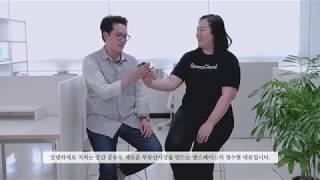 [스타트업 오피스 체인지 프로젝트] 앤스페이스 편 1분 영상