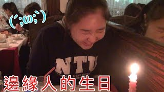 史上最邊緣的生日! 一個人唱歌吹蠟燭(´;ω;`) | SimoneLittleMan