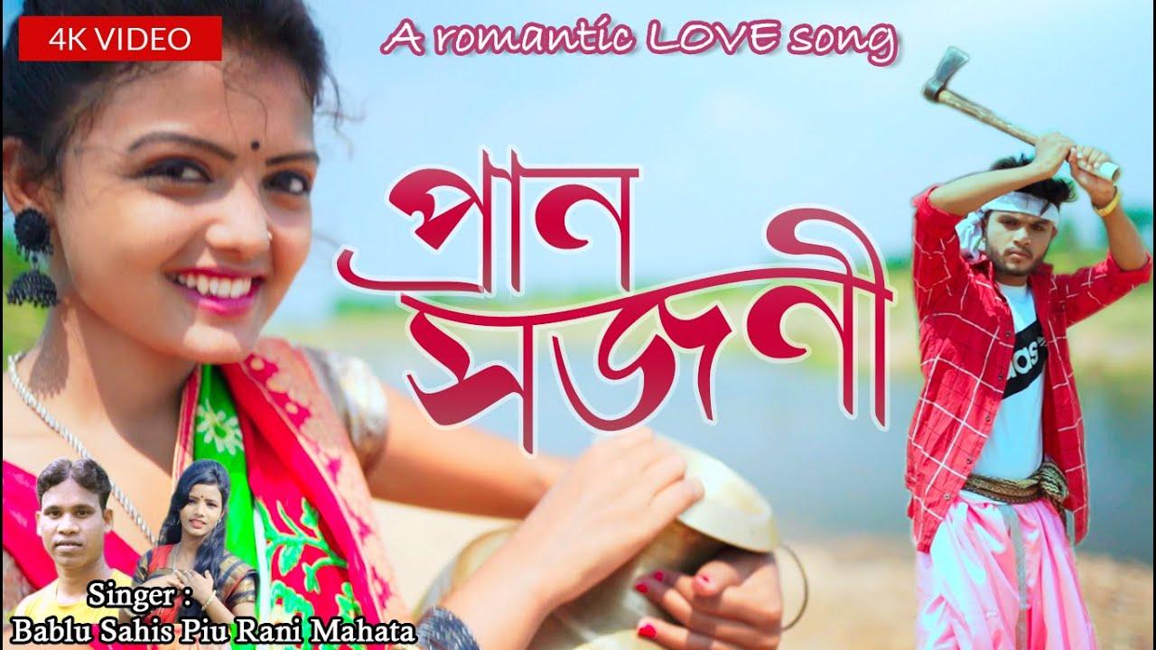 Download Pran Sajani   প্রান সজনী   Bablu Sahis   Piu Rani Mahata   New Purulia Song Video 2021