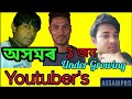 collaboration with Assamese new YouTubers.