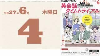 英会話タイムトライアル 2015年06月04日 thumbnail