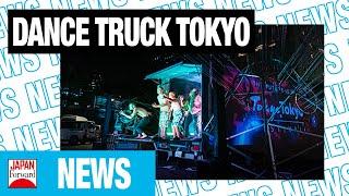 Dance Truck Tokyo | JAPAN Forward