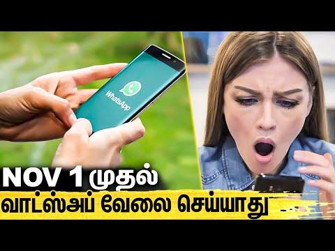 Whatsapp Alert ! பயனாளர்களுக்கு ஆப்பு வைத்த வாட்சப் | Whatsapp New Update | Latest Tamil News