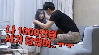여자친구가 1000만원 사기당했습니다...하