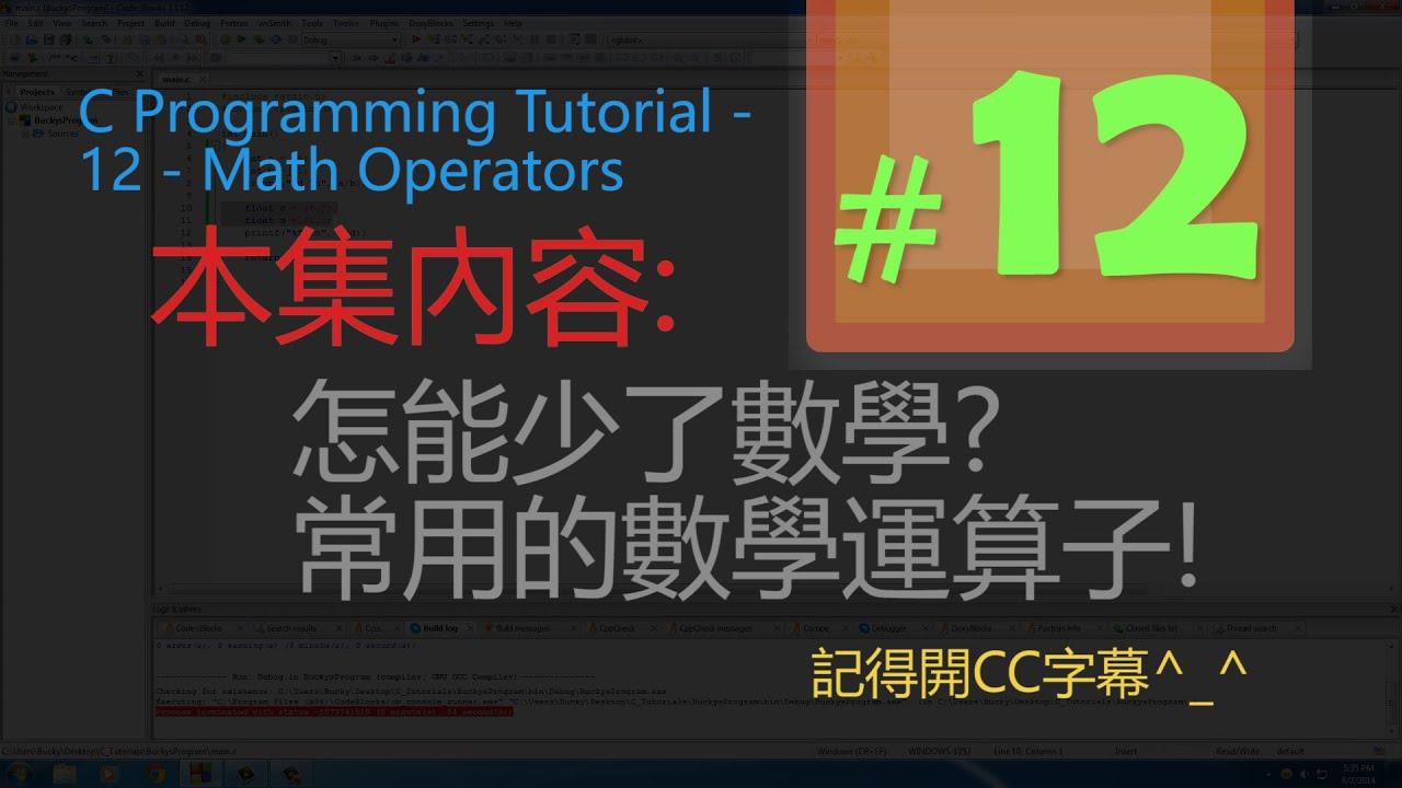 C語言Tutorial ( 12- 基本運算 )-數學運算子與他們的功用!