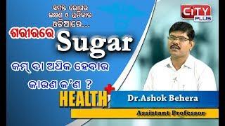 Health Plus | ଶରୀରରେ କାହିଁକି ସୁଗାର ବଢେ ଓ କମେ | Dr Ashok Behera | What Is Diabetes Disease
