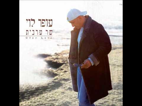 עופר לוי - סאווח Ofer Levi - Sawah