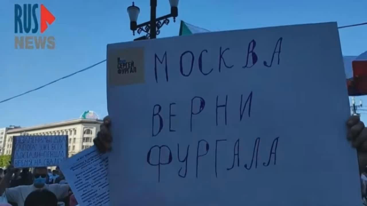 ⭕️ Хабаровск | Бессрочный протест продолжается