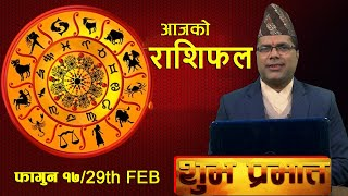 SHUBHA PRABHAT | आज फागुन १७ गतेको राशिफल, मंगल वचन र प्रवचन | TV HD BM