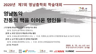 2020년 제7회 영남춤학회 학술대회 '영남농악 전통의…