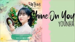 Younha - Shine On You [Tale Of Nokdu OSTPart.2] Lyrics Indo Sub