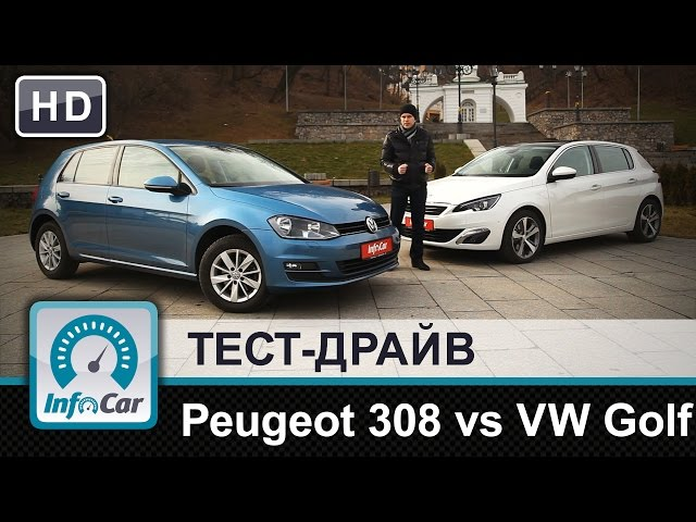 Peugeot 308 vs. Volkswagen Golf 7 - тест-сравнение от InfoCar.ua