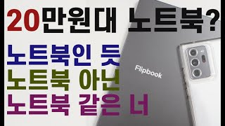 스마트폰을 노트북처럼 사용할 수 있는 방법 (Feat.…