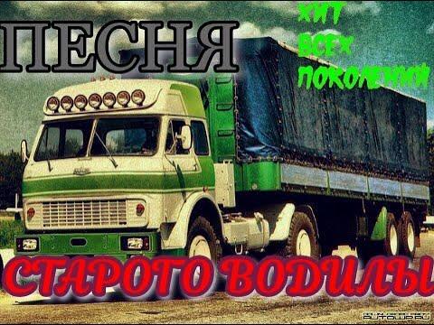 Песня старого водилы-ДО СЛЕЗ (ДУШЕВНОЕ ВИДЕО