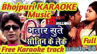 Bhatar Sute Sautin ke Leke Bhojpuri Karaoke music with Lyrics By Ram Adesh Kushwaha