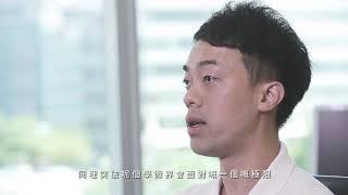 #StartfromLimit   香港人故事 - 孫瑋良篇   詳盡故事