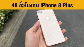 ep 159 : 48 ชั่วโมงกับ iPhone 8 Plus