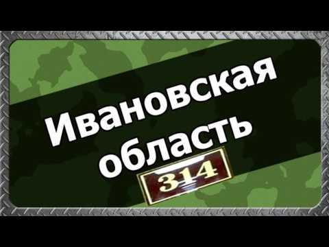 314 Кабинет - Ивановский Военкомат